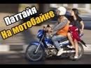 Паттайя На мотобайке по Наклуа Таиланд