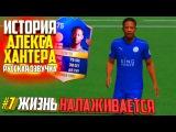 ЖИЗНЬ НАЛАЖИВАЕТСЯ | АЛЕКС ХАНТЕР | ИСТОРИЯ FIFA 17 | #7 (РУССКАЯ ОЗВУЧКА)