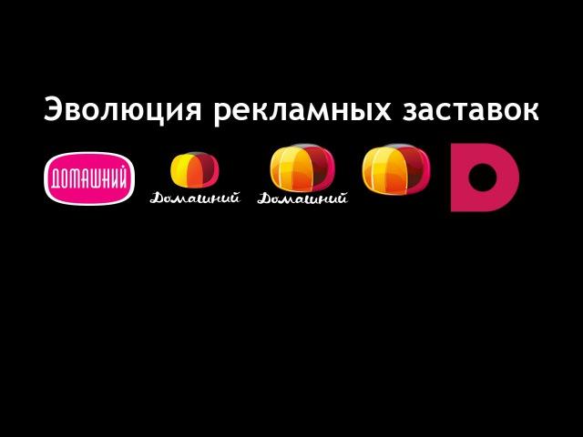 Эволюция рекламных заставок ''Домашний''