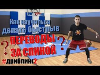 [Баскетбол]-Как научиться водить мяч за спиной!