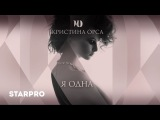 Кристина Орса - Я Одна (Official Video 2017)