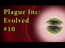 Plague Inc Evolved 10 - Да здравствует король Обезьян! 2160p 4K UHD 60Fps