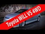 Авто за 300 - 400 тысяч рублей! Toyota WiLL VS 4WD!
