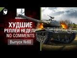 Худшие Реплеи Недели - No Comments №60 - от ADBokaT57 [World of Tanks]