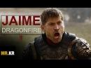(GoT) Jaime Lannister   Dragonfire