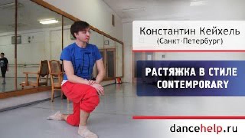 Растяжка в стиле Contemporary. Константин Кейхель, Санкт-Петербург