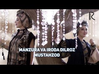 Manzura va Iroda Dilroz - Mustahzod | Манзура ва Ирода - Мустахзод