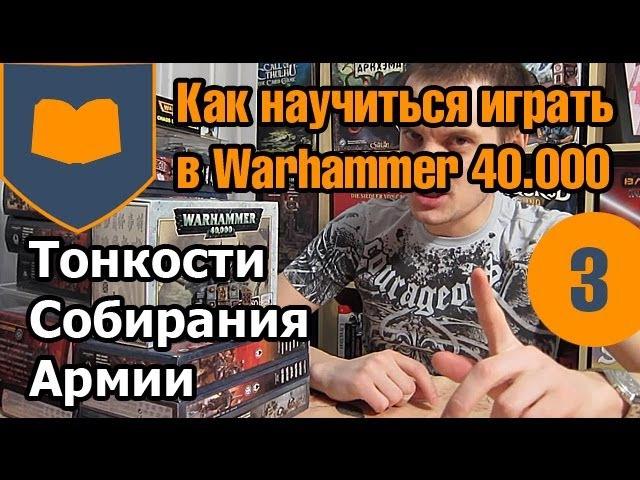Как научиться играть в Warhammer 40к - 03 - Собираем Армию