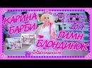 Карина Барби Гимн Блондинок ПАРАД БЛОНДИНОК ЛИПЕЦК 2017