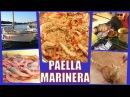 Паэлья с морепродуктами   Paella de Marisco   Paella Marinera