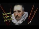 Помните об этих правилах, когда рисуете портрет. Урок с Сергеем Гусевым.
