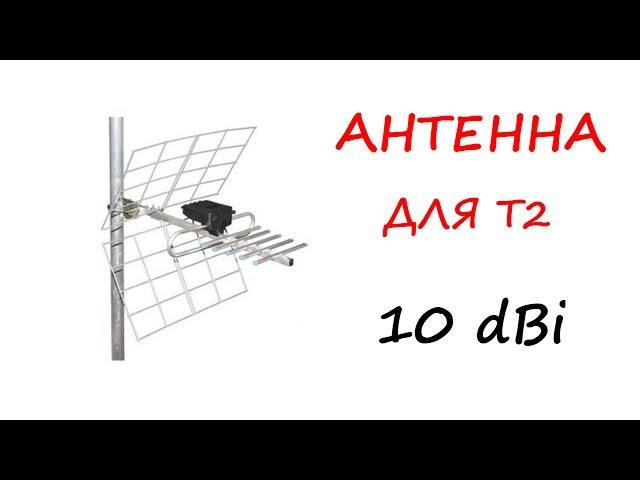 Дециметровая антенна для Т2 - 10 dBi