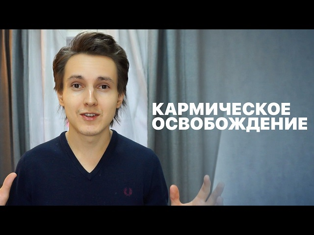 Кармическое освобождение / Встань перед Богом в полный рост! — Александр Меньшиков