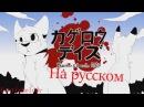 Белогривка и Синегривка - Призрачные дни Kagerou Days - RUS version