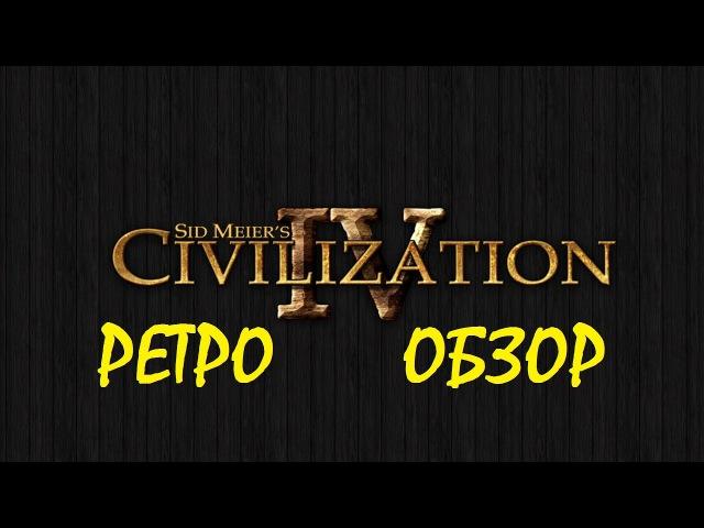 Sid Meier's Civilization IV Colonization | ретро обзор