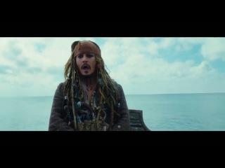 «Пираты Карибского моря:Мертвецы не рассказывают сказки» - Русский трейлер (2017)