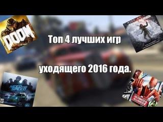 Топ 4 лучших игр уходящего 2016 года.