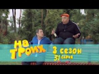 Сериал комедия На троих: 31 серия 3 сезон   Дизель студио новинки 2017