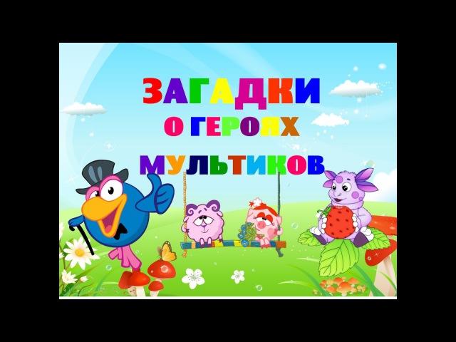 Загадки для детей про героев мультфильмов Лунтик Смешарики Развивающее видео для детей