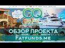 Обзор FatFunds.me - ПОД ЗАЩИТОЙ вкладов