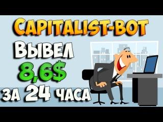 Capitalist-bot.com - заработал 8.6$ за 24 часа! Проект платит