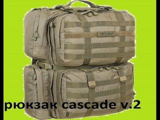 Тактический рюкзак Splav «Cascade» v.2