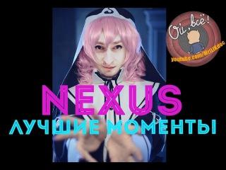 Nexus косплей по аниме подборка моментов
