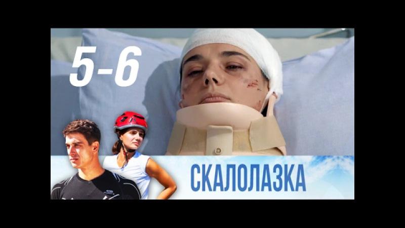 Скалолазка. 5 и 6 серии. Мелодрама (2015) @ Русские сериалы
