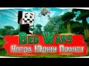 ✅ Когда Юджин Плачет Minecraft - VimeWorld с шейдерами, Bed Wars Hard ✅