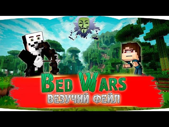 ✅ Везучий Фейл Minecraft VimeWorld с шейдерами Bed Wars Hard ✅