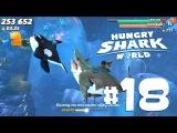 Hungry Shark World - Мегалодон Megalodon краткий обзор 18 в Арктическом акеане