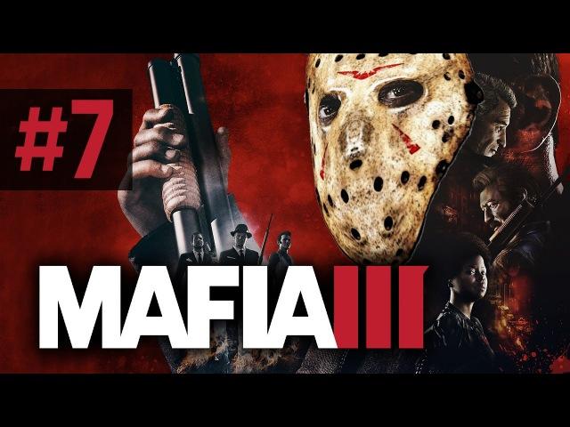 Прохождение Mafia 3 [III] на русском - часть 7 - Прокатить ирландца