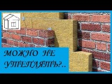 Пенопласт, каменная вата, газобетон или кирпич. Из чего построить стены и нужно ли их утеплять.