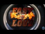 Быстрые и громкие 12 сезон 7 серия  Fast N' Loud (2017)