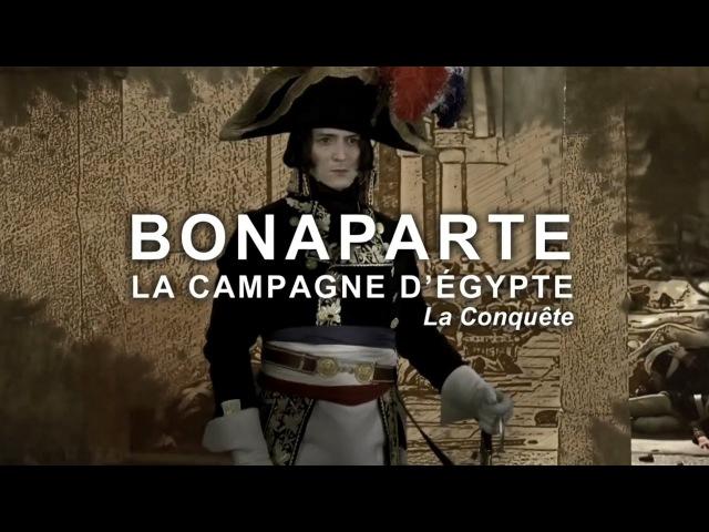 Наполеон Египетская кампания 2 серия Открытия / 2016 / FullHD