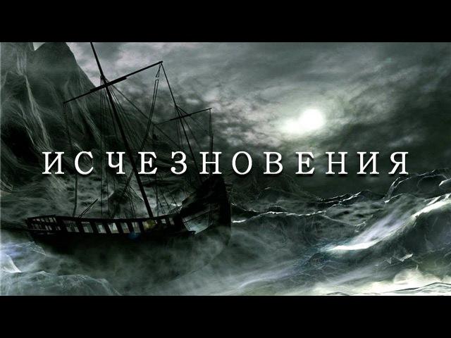 Исчезновения 09 серия Близкий Контакт