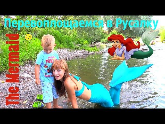 Перевоплощаемся в Русалку на речке в сказочном месте. Transformed into The Mermaid