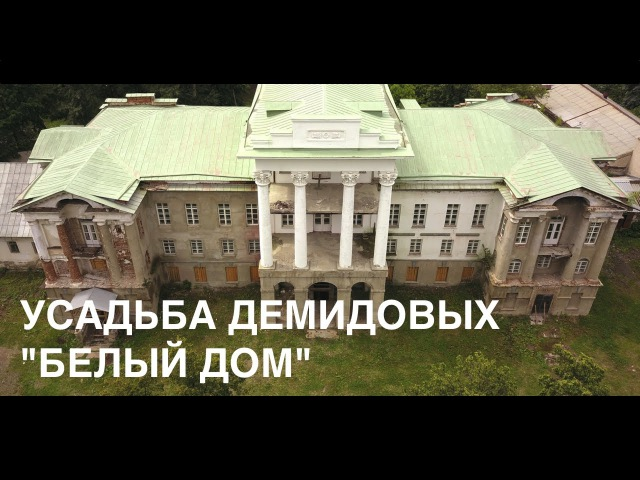 [4К] Усадьба промышленника Демидова Н.Н. (Белый дом) | Homestead The White house