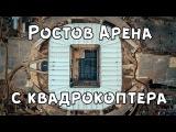 Строительство стадиона в Ростове-на-Дону к ЧМ-2018 (22.05.2017)