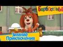 Барбоскины ❄ Зимние приключения
