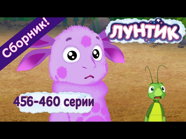 Лунтик и его друзья - Все серии подряд (Сборник 456-460 серии)