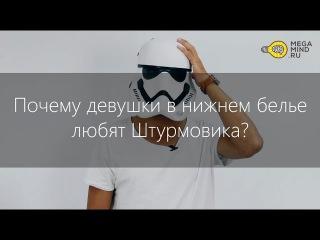 Полный шлем Star Wars Штурмовик от Megamind
