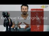 Кто такие Kaws Original Fake