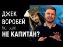 Пираты Карибского моря 5 мертвецы не рассказывают сказки Обзор фильма Джек Во ...