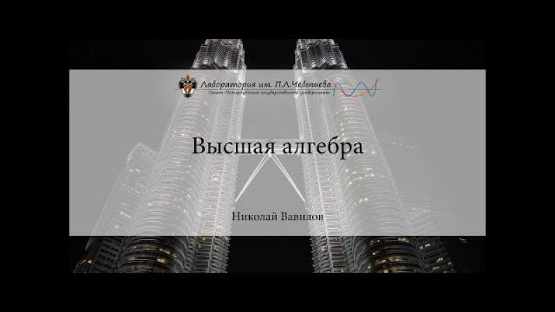 Лекция 5   Высшая алгебра   Николай Вавилов   Лекториум