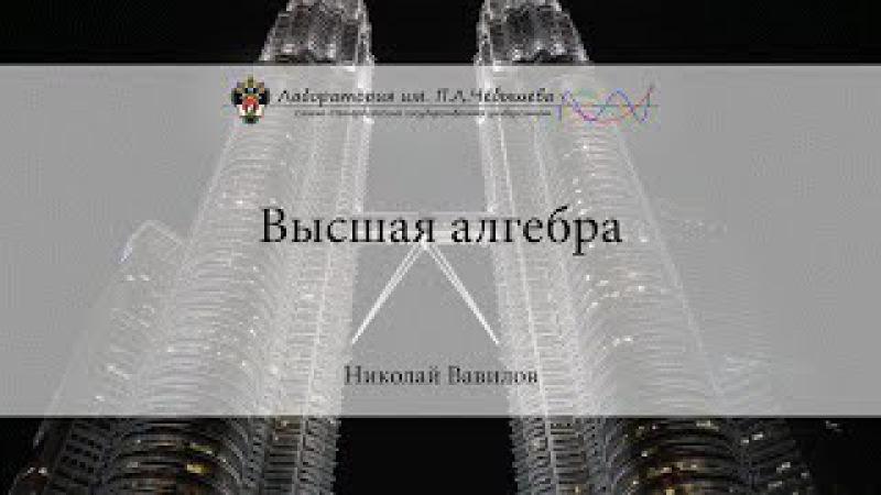 Лекция 4   Высшая алгебра   Николай Вавилов   Лекториум