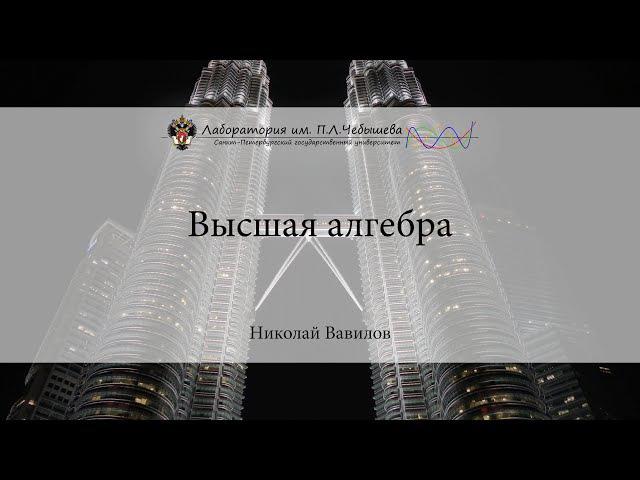 Лекция 8   Высшая алгебра   Николай Вавилов   Лекториум