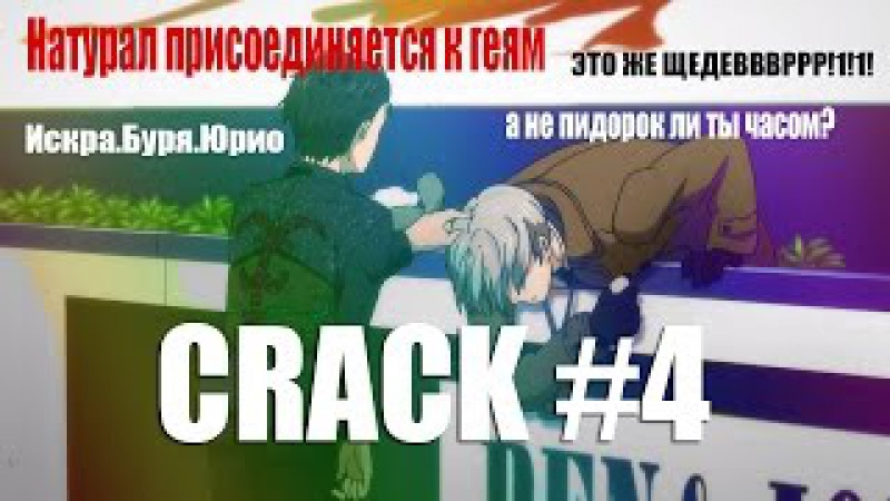 Yurion iceRUS CRACK 4а ты не пидарок ли часом?