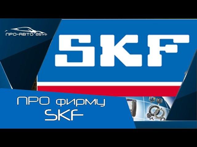 ПРО фирму SKF