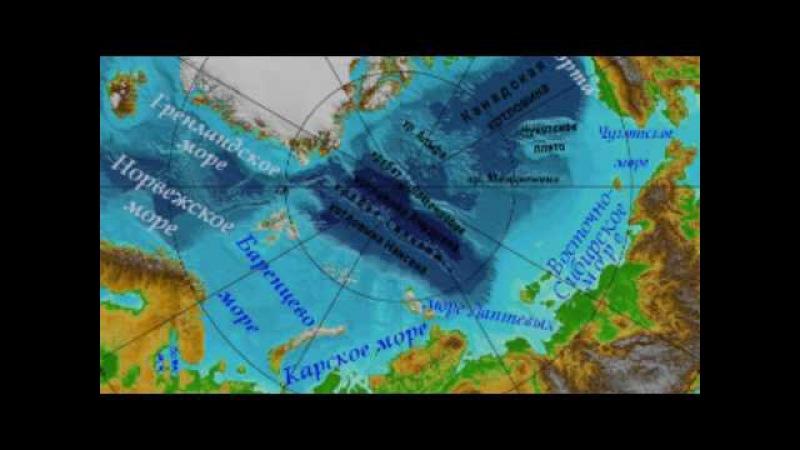 Северный Ледовитый океан (рассказывает океанолог Михаил Флинт)